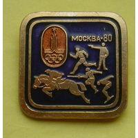Спорт. Москва-80. 028.