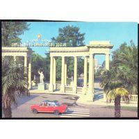 ДМПК СССР 1981 Батуми Колоннада пионерского парка Ленина автомобиль
