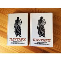 Плутарх. Избранные жизнеописания. В 2 томах