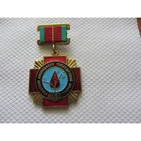 Медаль ЧАЭС
