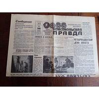 """Газета """"Комсомольская правда"""" за 16 июня 1970"""
