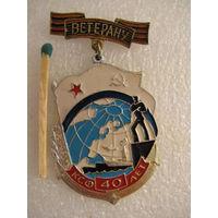 Знак. Ветеран КСФ. 40 лет. колодка тяжёлая