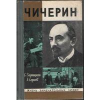 ЖЗЛ.  Чичерин. /Серия: Жизнь замечательных людей/ 1966г.
