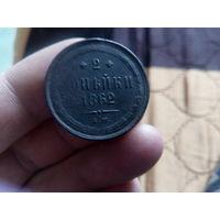 2 коп 1862 г - неплохая монетка