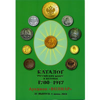 Волмар XI выпуск (июнь 2014) - каталог российских монет и жетонов 1700-1917 гг.