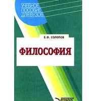 Солопов. Философия