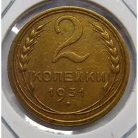 2 копейки 1931 г (1)