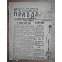 """Газета """"Комсомольская правда"""" 11 марта 1926 г."""
