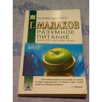 """Г. Малахов """"Разумное питание мой 20 - летний опыт"""""""