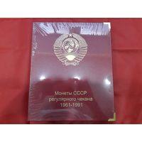 Альбом для монет СССР регулярного чекана 1961-1991 гг. A001