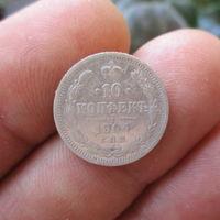 10 копеек 1904 года СПБ-АР