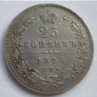 25 копеек 1846 СПБ ПА - редковатая