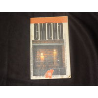 Журнал - книга Смена , 1990 год .