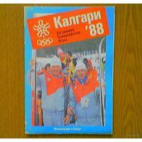 """Журнал """"Физкультура и спорт"""" (ФиС) """"Калгари-88 (Calgary-88). ХV зимние Олимпийский Игры"""". (хоккей, биатлон, фигурное катание, бобслей, конькобежный спорт, лыжные гонки). (возможен обмен)"""