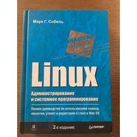 Linux Администирование и системное программирование