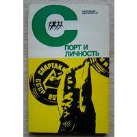 Спорт и личность. Ежегодник. 1974. 1-ый выпуск