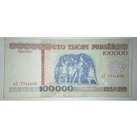 100000 рублей 1996 года, серия дХ
