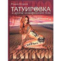 Роман Егоров. Татуировка и другие модификации тела