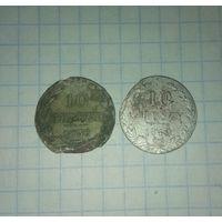 10 грошей 1836 и 1840 годов.