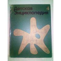 Детская Энциклопедия. Том 4 Растения и животные 1973 г СССР