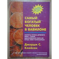 """Книга """"Самый богатый человек в Вавилоне"""" (уценка)"""