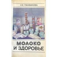 МОЛОКО И ЗДОРОВЬЕ, 1985 г.