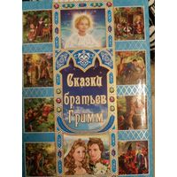 Сказки братьев Гримм (подарочное издание)