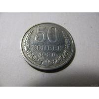СССР 50 копеек (1980) Cu-Ni