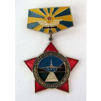 1982 г. Бирофельд. ВВС
