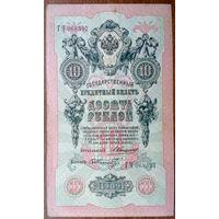 Россия, 10 рублей 1909 год, Р11, Коншин Шмидт