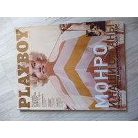 Журнал Playboy за апрель 2000. Монро