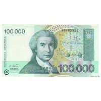 Хорватия 100000 динар 1993г. пресс. распродажа