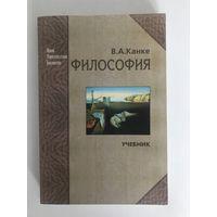 В. А. Канке. Философия. Учебник