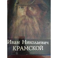 Иван Николаевич Крамской | Курочкина Татьяна Ивановна Характеристики