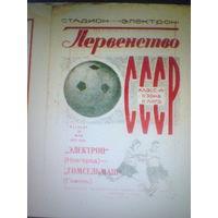 24.05.1973--Электрон Новгород--Гомсельмаш Гомель