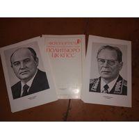 Фотопортреты членов и кадидатов в члены Политбюро ЦК КПСС 1983г
