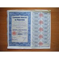 Compagnie Agricole de Minoterie, 1924 г., Париж