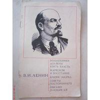 """Книга В.И. Ленина """" Большевики должны взять власть"""""""