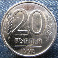 W: Россия 20 рублей 1992 (перья с просечками) НЕМАГНИТНАЯ (287)