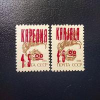 Марки Карелия  Надпечатка на марках СССР
