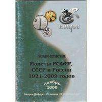 Монеты РСФСР СССР и России 1921-2009годов.