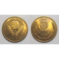 5 копеек 1987 UNC