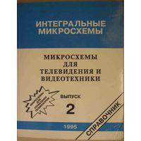 Микросхемы для телевидения и видеотехники Выпуск 2