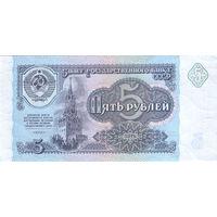 СССР. Банкнота номиналом 5 рублей образца 1991 года