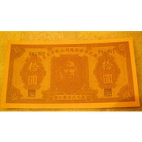 Китай  10 юань 1926г. 884961 (копия)  распродажа
