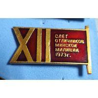 12 слет отличников Минской милиции 1973 г.