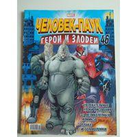 Человек-паук. Комикс Marvel. Герои и злодеи. #46
