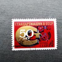 Марка СССР 1975 год. 50 лет стандарцизации в СССР