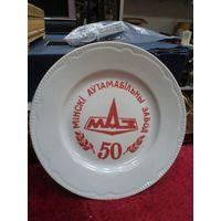Тарелка МАЗ - 50. Фарфор, 17,5 см