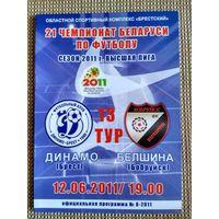 Динамо (Брест)-Белшина-12.06.2011